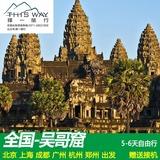 柬埔寨暹粒吴哥窟5-6天自由行出境旅游 特价机票+接机服务