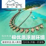 全国9地出发-马尔代夫旅游蓝色美人蕉岛机票酒店自由行-择一旅行小团