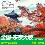 直飞东京大阪6-8天自由行 机票+行李