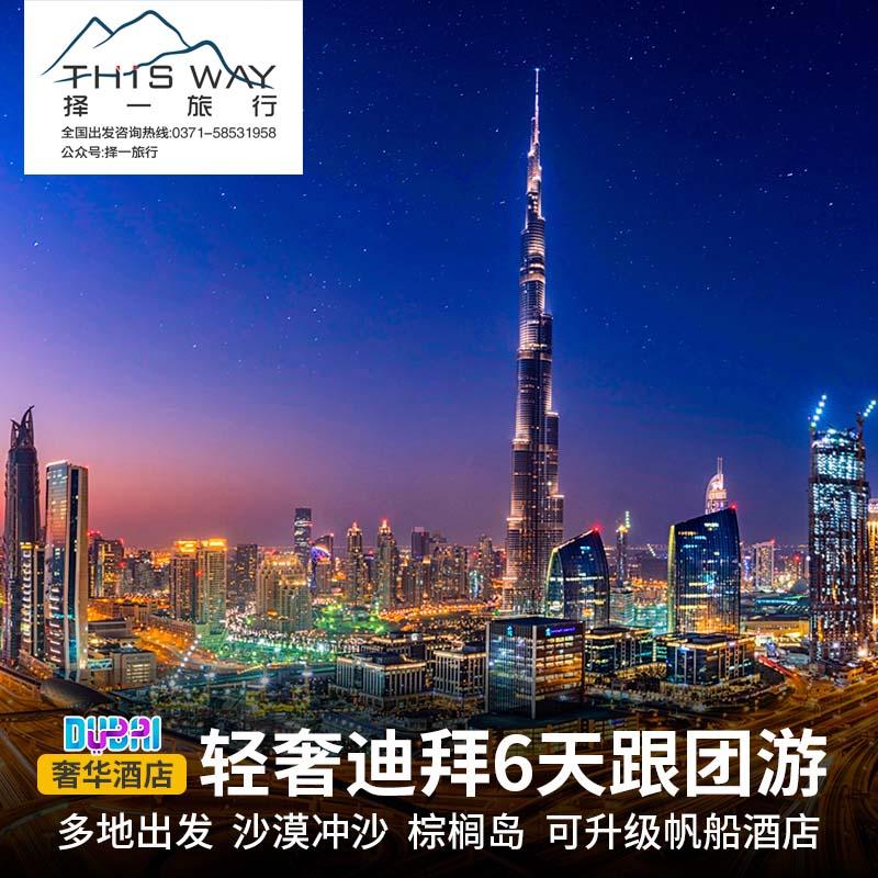 阿联酋迪拜旅游沙漠冲沙6天4晚 免签可升级帆船酒店