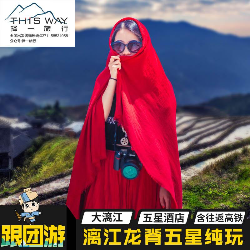 桂林旅游纯玩 漓江阳朔银子岩龙脊全景5天4晚 含双表演