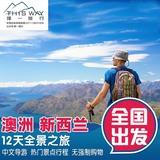澳大利亚新西兰旅游 12天小团旅行