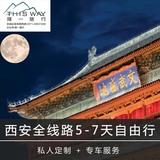 西安旅游 5—7天全线路VIP小包团自由行 玩遍西安