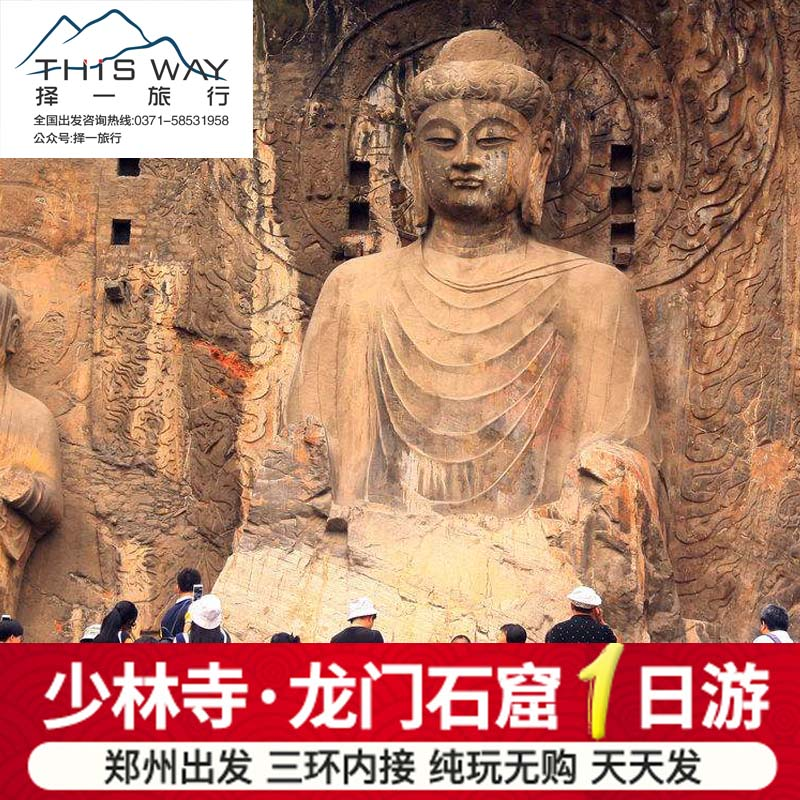 郑州出发 洛阳龙门石窟 登封少林寺一日游
