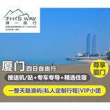 厦门旅游4天3晚自由行赠一整天鼓浪屿 VIP团 私人小团