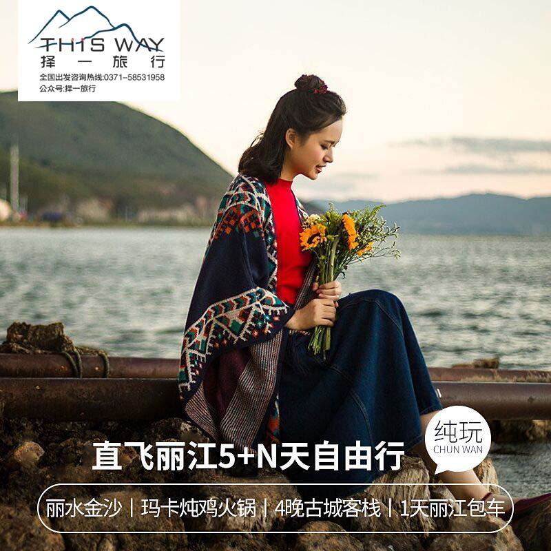 全国直飞丽江5天4晚自由行大理 香格里拉 泸沽湖 含机票