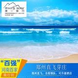 越南芽庄+半自由行+海岛蜜月游含出海一日游6天5晚