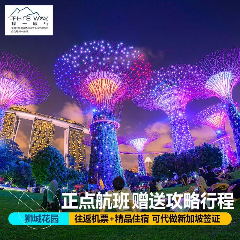 多地直飞新加坡5天自由行旅游 机票+酒店 可升级金沙