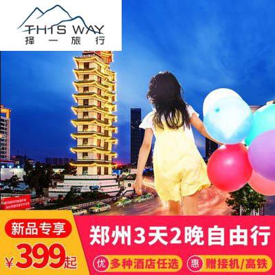 3天2晚自由行 河南旅游 景区门票+2晚酒店赠接站