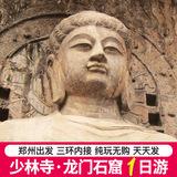 郑州出发龙门石窟少林寺一日游