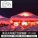 东北旅游 哈尔滨7天6晚VIP小团 亚布力 吉林双滑雪 纯玩团