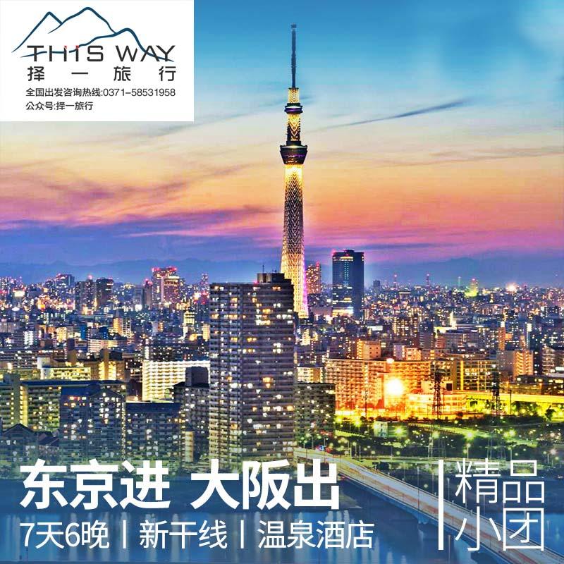东京大阪7日2-8人纯玩小团 温泉新干线 日本旅游