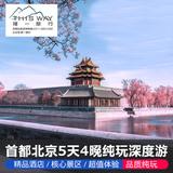 首都北京5天4晚纯玩跟团 故宫