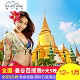 春节泰国旅游曼谷芭提雅6天5晚-择一旅行