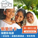 斯里兰卡旅游8天7晚自由行 定制小团一价全包+专车专导