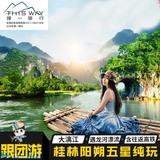 桂林旅游纯玩 5天跟团 漓江遇龙河漂流 桂林阳朔