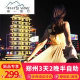 郑州旅游 3天2晚半自由行 2晚酒店 赠接站 一日游任选