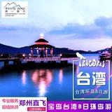 郑州直飞台湾旅游8天7晚环岛+一晚国际5星酒店+无自费