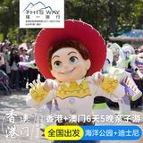 香港澳门6天5晚亲子游 港澳游含海洋公园迪士尼