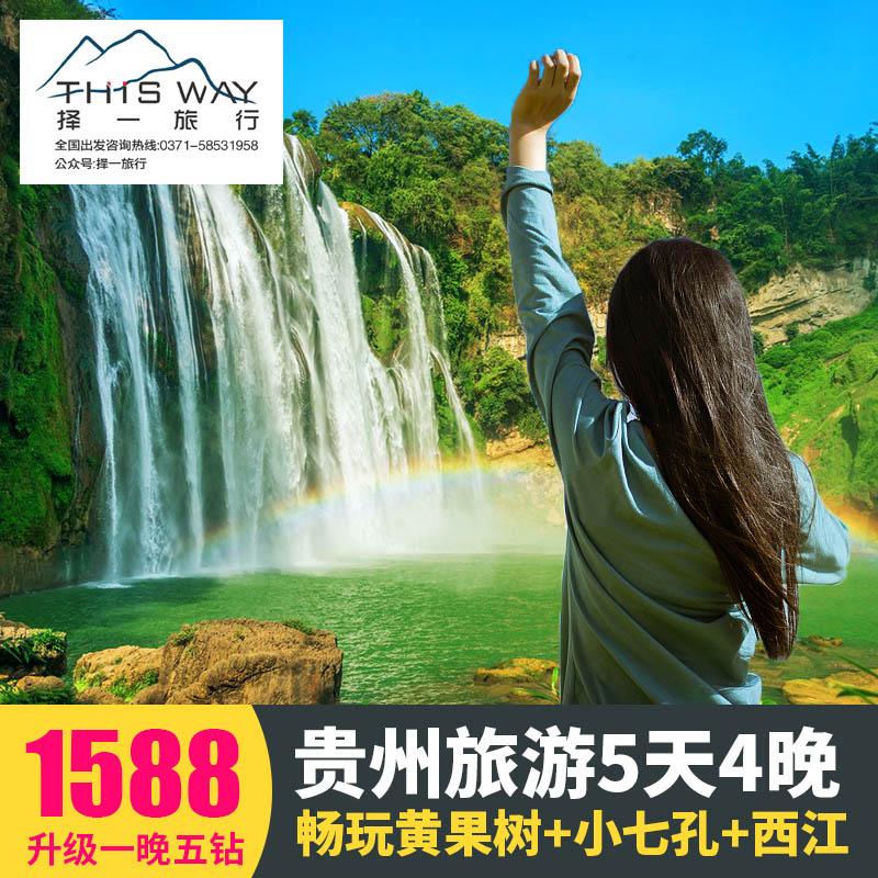 贵州旅游 黄果树瀑布 西江千户苗寨 小七孔 5天4晚