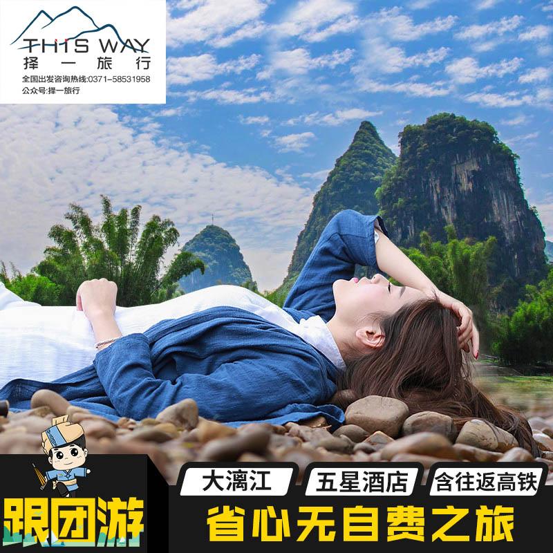 桂林旅游纯玩 阳朔银子岩古东瀑布5天4晚