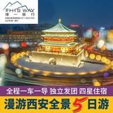 西安旅游5天4晚 华清宫兵马俑法门寺纯玩小团