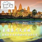 柬埔寨六天五晚+吴哥窟四星酒店住宿