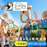 香港3天2晚 纯玩无购物旅游 迪士尼海洋公园