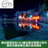 黄山宏村旅游3天2晚 商务专车小包团 专属攻略1单1车 出站有人接