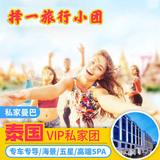 泰国旅游3-8人 小团专车专导升级海景房+国际五星酒店