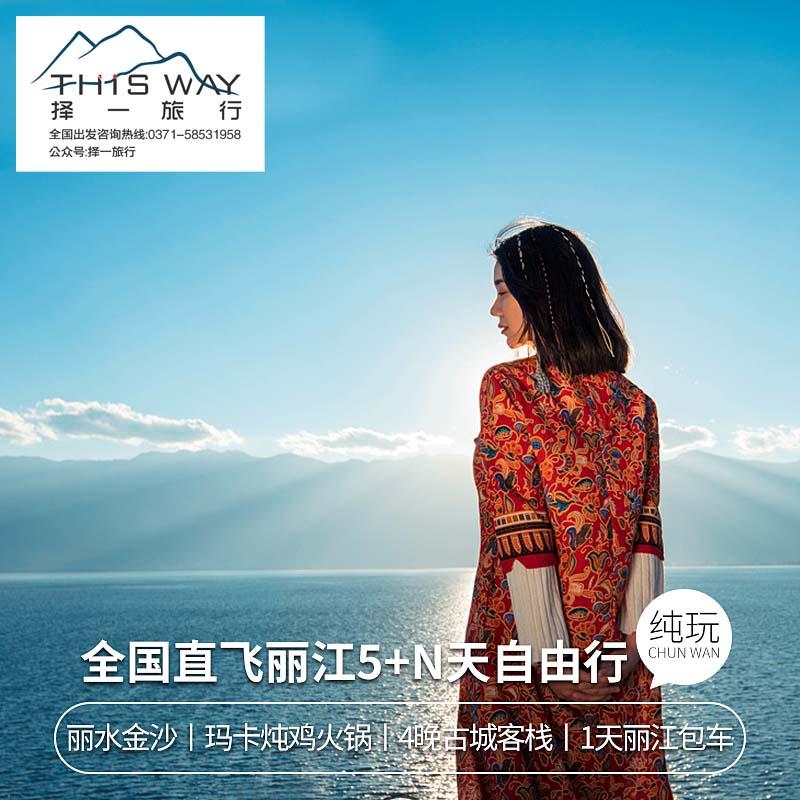 全国直飞丽江5天+N晚自由行大理 香格里拉 泸沽湖 含机票