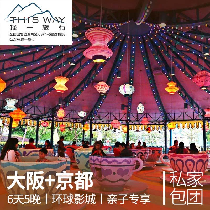 日本旅游择一旅行小团(不含机票)大阪京都6日纯玩 亲子专享 环球影城