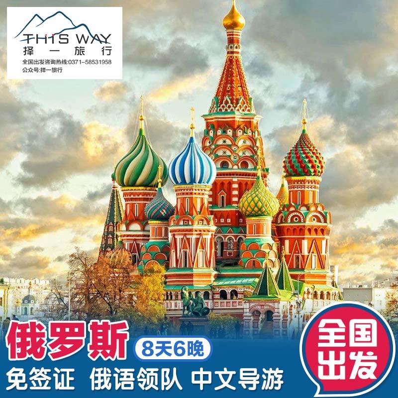 莫斯科+圣彼得堡8天 欧洲旅行免签