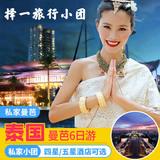 泰国旅游6天 私家小团2-8人 国际四星/五星酒店