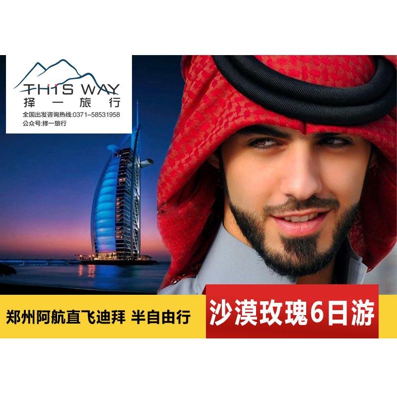 郑州直飞迪拜6天3晚 四个酋长国+全程五星住宿 阿联酋航空
