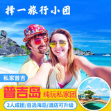 普吉岛纯玩7/6天 泰国旅游半自由行