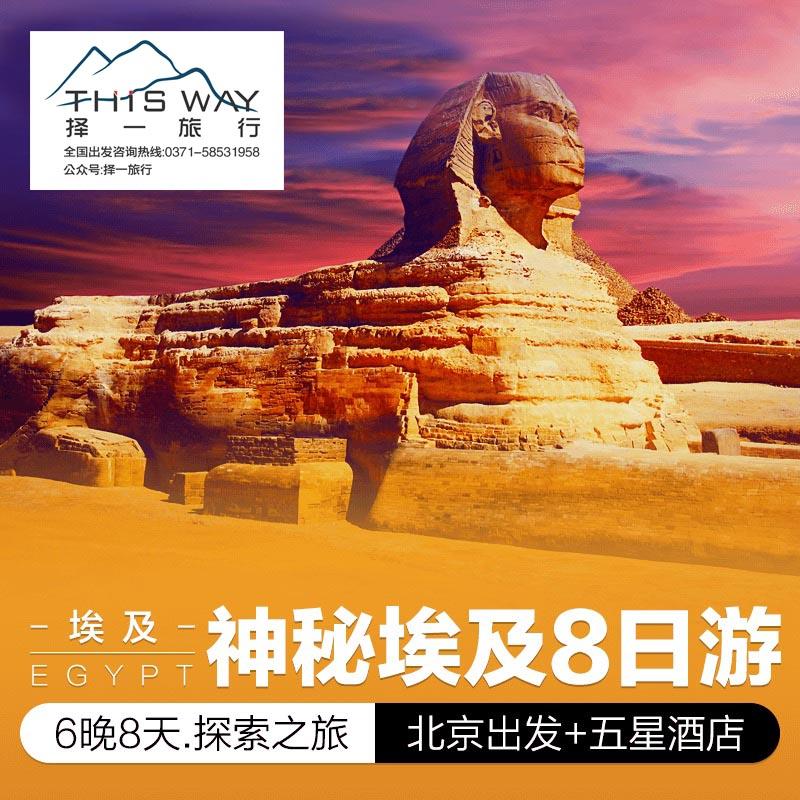 埃及金字塔+红海卢克索8日 中东非旅游