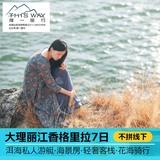 云南旅游纯玩大理丽江香格里拉7天6晚