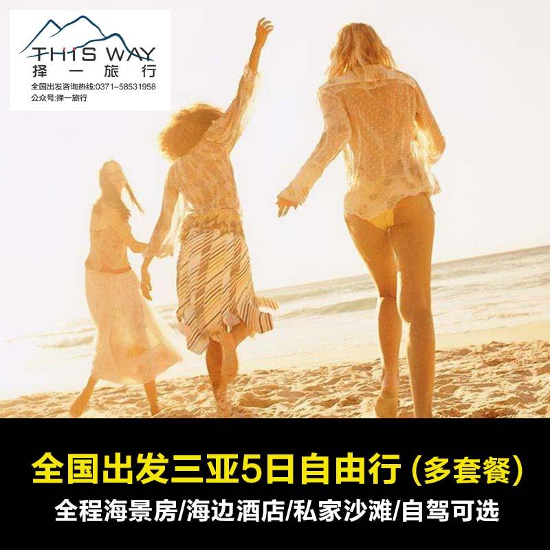 海南三亚5天4晚自由行 亚龙湾美高梅希尔顿酒店 海景房